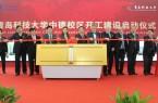 Uni-Paderborn-China