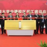 Uni Paderborn: Baustart Chinesisch-Deutscher Campus CDC in Qingdao